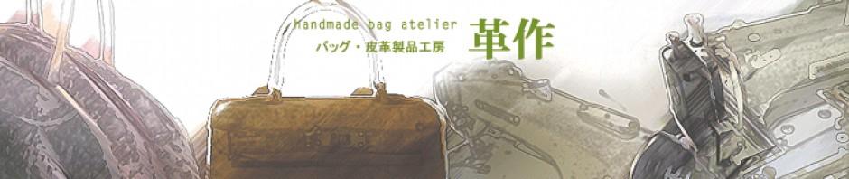 バッグ・鞄・など革製品をオーダーメイドで製作 バッグ・皮革製品工房 革作
