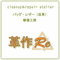 バッグ・レザーの修理工房 革作Re