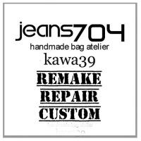 デニム修理、ジーンズ修理はジーンズリペア工房 jeans704